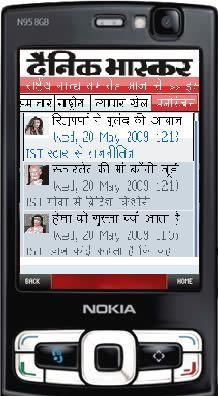 MDM_CH1_Dainik Bhaskar
